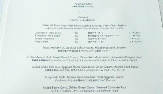 前菜&デザートビュッフェつき。52階で絶景ランチ。ニューヨークグリル『パークハイアット東京』(9月)