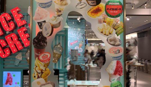 アイス好きにはたまらない♡『あいぱく(アイスクリーム万博) in 銀座三越』