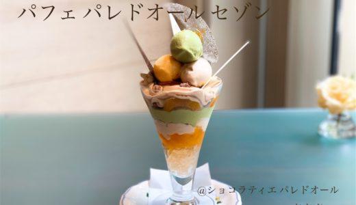 初夏の限定パフェ♡抹茶×杏。「ショコラティエ パレ ド オール」()