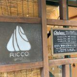 門前仲町の駅前にある小さなジェラートのお店♡「リッコジェラート」(6月)