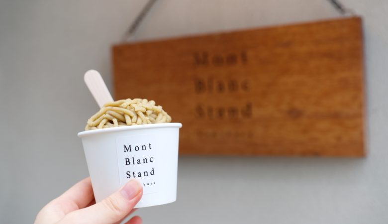 鎌倉で味わえる絞りたてのモンブラン『Mont Blanc Stand(モンブラン スタンド)』(9月)