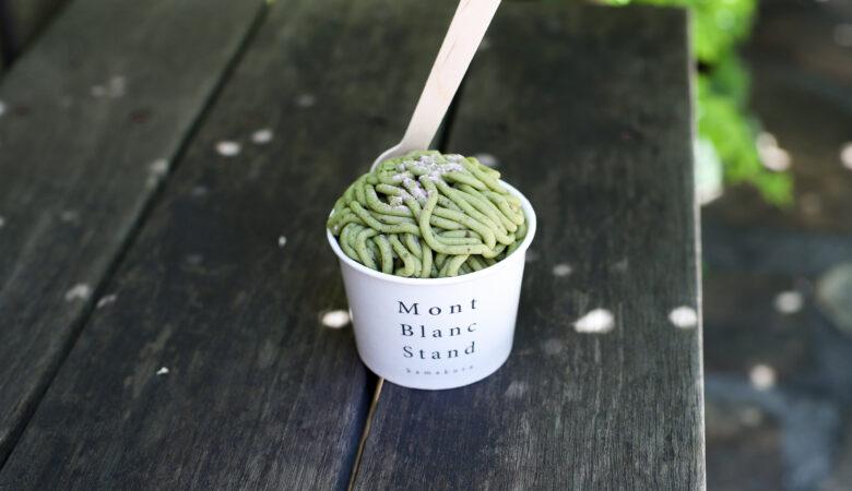 季節限定!葉桜のモンブラン『Mont Blanc Stand(モンブラン スタンド)』(6月)
